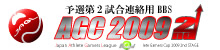 2nd予選連絡用BBS